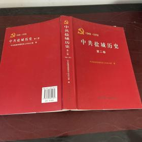 中共盐城历史. 第2卷, 1949~1978