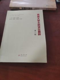 贵州大学文科讲坛精粹(第2辑)