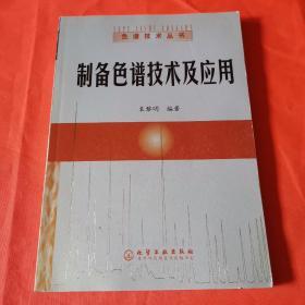 色谱技术丛书2:制备色谱技术及应用