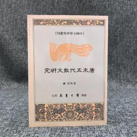 台湾学生书局版 吕武志《唐末五代散文研究》(锁线胶订)
