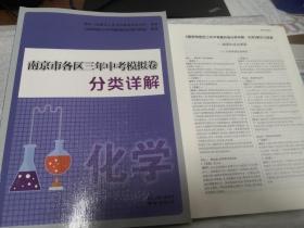 2021版 南京市各区三年中考模拟卷分类详解化学 好家长杂志 中学教辅练习册总复习七八九年级冲刺真题模拟测试卷 含解析与答案