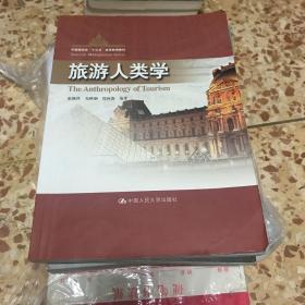 """旅游人类学/中国旅游业""""十二五""""高等教育教材"""
