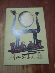 明信片:湖北出土文物(12张全)