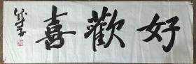 【工艺品】李书成,中国美术家协会会员、广东省书画家协会主席、广东省人民政府文史研究馆馆员(保真)