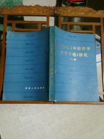 《1844年经济学哲学手稿》研究(文集)