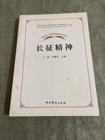 中国共产党革命精神系列读本.长征精神
