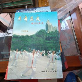 老年益友~纪剑峰 编/海峡文艺出版社/99年出版
