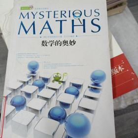 数学的奥妙