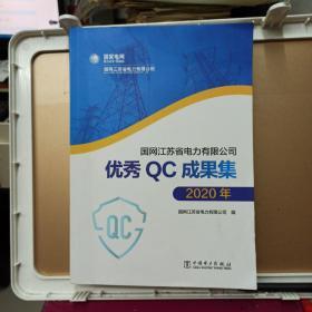 国网江苏省电力有限公司  优秀QC成果集   2020年