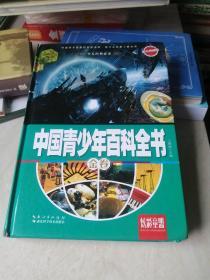 炫彩童盟:中国青少年百科全书(金卷 彩色典藏版)