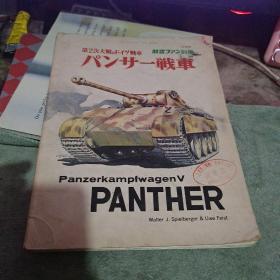 战车、、两本品相差(16开)册 日文