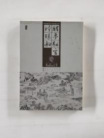 中国古典文学名著:醒梦骈言珍珠舶(插图)