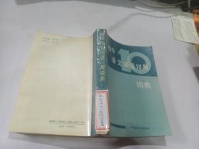 初中语文词语10用词典,