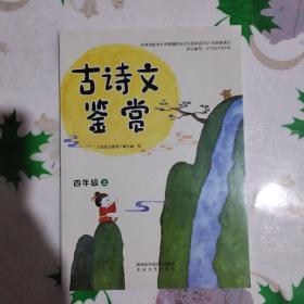 古诗文鉴赏 四年级上册