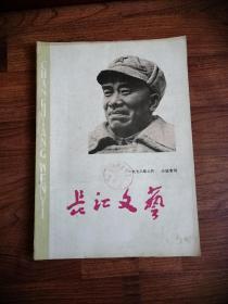 长江文艺 一九七八年八月号 小说专号
