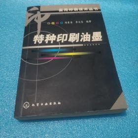特种印刷油墨——实用印刷技术丛书