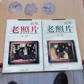 百年老照片(第一册)第三册