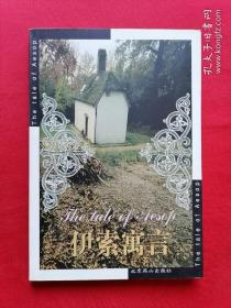 世界文学文库《伊索寓言 》北京燕山出版社1999年版