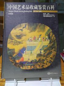 中国艺术品收藏鉴赏百科 第六卷: 绘画 彩图版