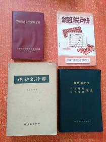 4册合售:纺织经济计划定额手册、棉纺织企业计划统计经营管理手册、棉纺织计算、全面经济核算手册