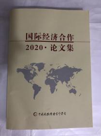 国际经济合作2020论文集