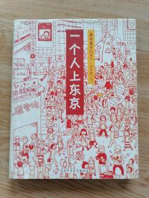 人气绘本天后高木直子作品典藏:一个人上东京