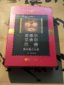 《哥德尔艾舍尔巴赫:集异璧之大成》(中华人民共和国成立70周年珍藏本)
