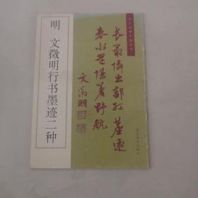 历代名碑名帖丛书:明 文征明行书墨迹二种 河北美术出版社  货号X3