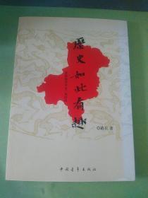 历史如此有趣 : 晋陕豫黄河金三角探秘