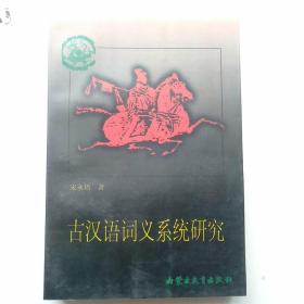 古汉语词义系统研究