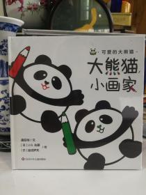 大熊猫小画家(精)/可爱的大熊猫