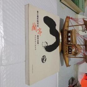 第三届中国书法兰亭奖作品集(下)