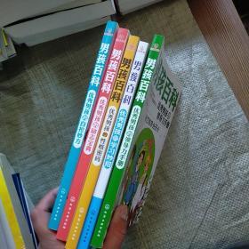 男孩百科--优秀男孩的领导力手册+优秀男孩的学习妙招+优秀男孩的性格密码+优秀男孩的励志宝典+优秀男孩的自控妙方【5本合售】实物拍图 现货