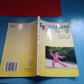 42式太极拳竞赛套路:教与学(1996年一版一印)