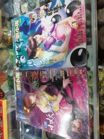 民间故事胆小鬼2009年8月号总第26期+民间故事胆小鬼2000增刊2(小妖尢尢)两册合售