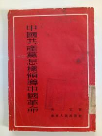 《中国共产党怎样领导中国革命》  1952年