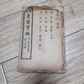 《东医宝鉴》卷首一卷一民国石印一册