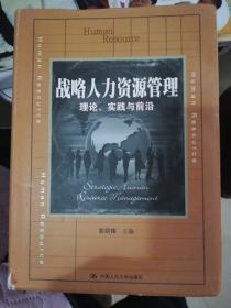 战略人力资源管理:理论、实践与前沿/教育部经济管理类主干课程教材