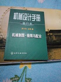 机械设计手册:单行本.第2篇.机械制图·极限与配合