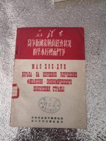 毛泽东为争取国家财政经济状况的基本好转而斗争