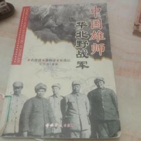 中国雄狮华北野战军