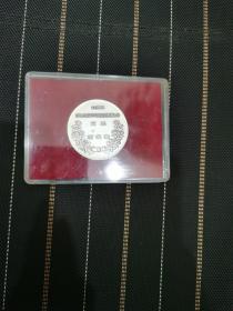 1985年,国际科学技术博览会纪念  银或镀银纪念章,年代品相自鉴,具体如图,拍前看好,拍后不退。