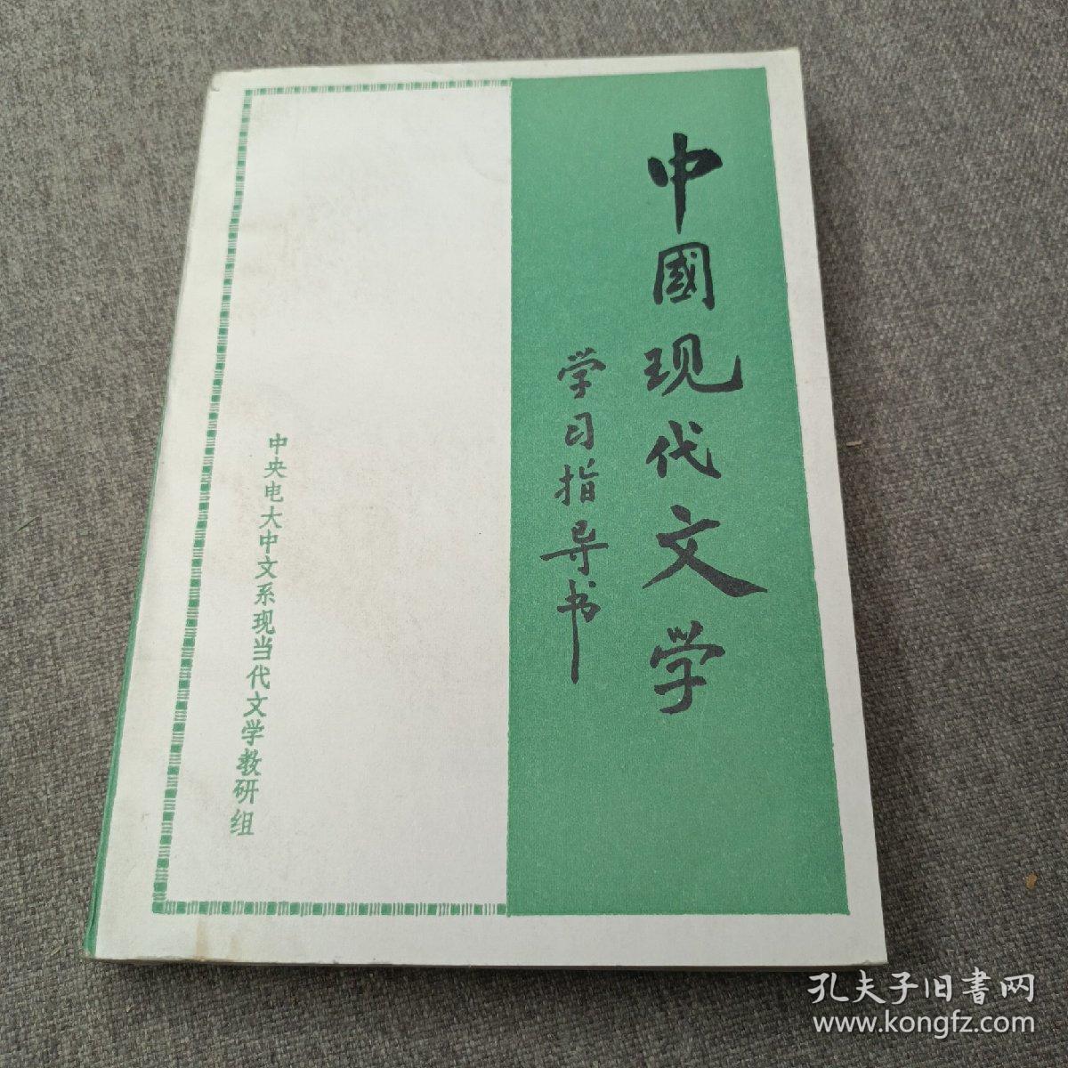 中国现代文学 学习指导书