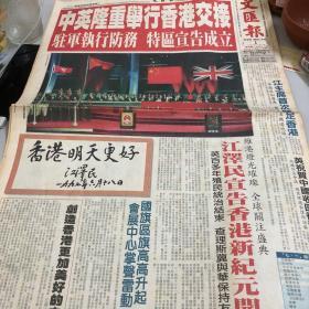 文汇报 1997年7月1日 香港回归(十八张合售)
