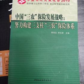 """中国""""三农""""保险发展战略:努力构建三支柱""""三农""""保险体系"""