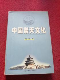中国祭天文化