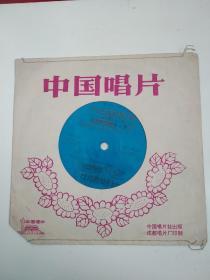 小薄膜唱片:祖国的边疆新西藏 歌唱我们的新西藏 台湾同胞我的骨肉兄弟
