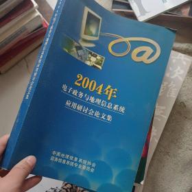 2004年电子政务与地理信息系统应用研讨会论文集