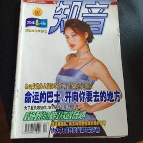 知音(2004年第8期)