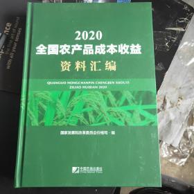 2020全国农产品成本收益资料汇编